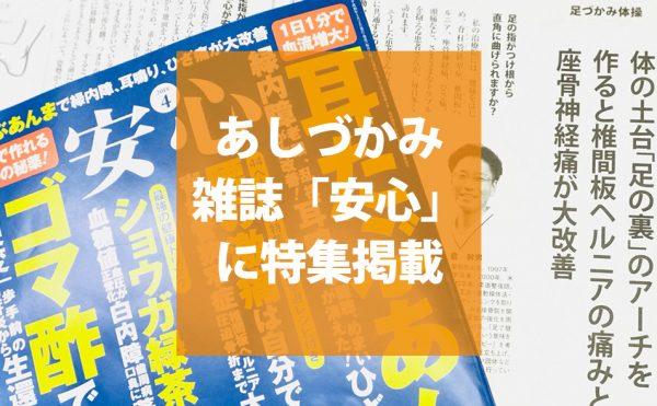 あしづかみが雑誌「安心」に特集掲載