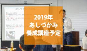 2019年足づかみ養成講座予定
