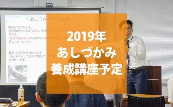 2019年あしづかみ養成講座予定