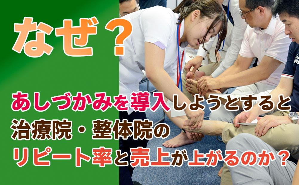 なぜ?あしづかみを導入しようとすると治療院・整体院のリピート率と売り上げが上がるのか?