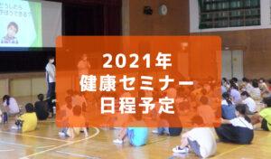 2021健康セミナー日程予定